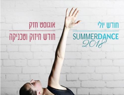 מסלולי קיץ לבניית רקדנים – קיץ 2018